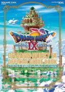 ドラゴンクエストIX 星空の守り人 公式ガイドブック上巻 世界編 Nintendo DS