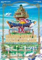 ドラゴンクエストIX 星空の守り人 公式ガイドブック上巻 世界編