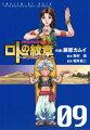 ロトの紋章〜紋章を継ぐ者達へ〜(09)