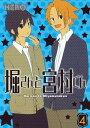 堀さんと宮村くん(4) (ガンガンコミックス) [ HERO ]