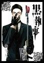 黒執事(8) [ 枢やな ]