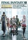ファイナルファンタジー13シナリオアルティマニア PlayStation 3 (SE-mook) [...