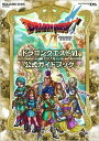 ニンテンドーDS版 ドラゴンクエストVI 幻の大地 公式ガイドブック
