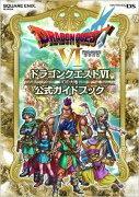 ニンテンドーDS版 ドラゴンクエストVI 幻の大地 公式ガイドブック Nintendo DS