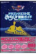 ドラゴンクエスト9みちくさ冒険ガイド Nintendo DS