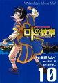 ロトの紋章〜紋章を継ぐ者達へ〜(10)