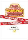 【送料無料】WORKING!!OFFICIAL FANBOOK〜小鳥遊宗太とゆかいな仲間達〜 [ 高津カリノ ]