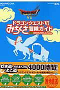 ドラゴンクエスト6みちくさ冒険ガイド NINTENDO DS