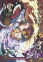 うみねこのなく頃にEpisode3(2) Banquet of the golden wit (ガンガンコミックスJOKER) [ 夏海ケイ ]