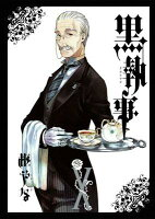 黒執事(10)