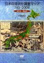 日本の液状化履歴マップ