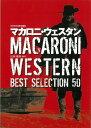 【バーゲン本】マカロニ・ウェスタンBEST SELECTION 50 [ 民岡 順朗 ]