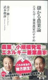 儲かる農業論 エネルギー兼業農家のすすめ (集英社新書) [ <strong>金子勝</strong> ]