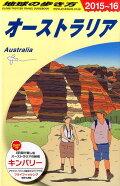 地球の歩き方(C 11(2015〜2016年) オーストラリア