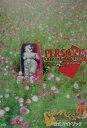 女神異聞録「ペルソナ」公式ガイドブック第2版