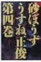 砂ぼうず(4)改訂版 (Beam comix) [ うすね正俊 ]