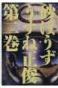 砂ぼうず(2) (ビームコミックス) [ うすね正俊 ]