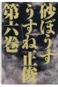 砂ぼうず(6)改訂版 (Beam comix) [ うすね正俊 ]