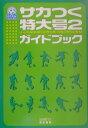 サカつく特大号2ガイドブック