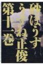 砂ぼうず(11) (Beam comix) [ うすね正俊 ]