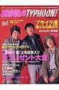 お笑いtyphoon! Japan(vol.5)