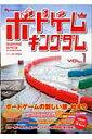 ボードゲームキングダム(vol.1)