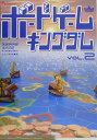 ボードゲームキングダム(vol.2)