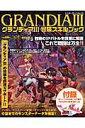 グランディア3冒険スキルブック