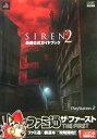 Siren 2最速公式ガイドブック