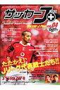 サッカーJ+(vol.04)