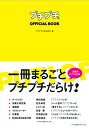 プチプチofficial book