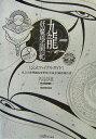 九龍妖魔學園紀公式ファイナルガイド