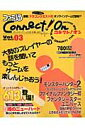 ファミ通connect! on(vol.03)