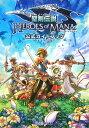 聖剣伝説heroes of mana公式ガイドブック