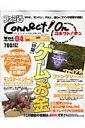 ファミ通connect! on(vol.04)