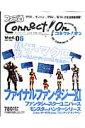 ファミ通connect! on(vol.06)