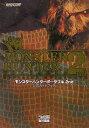 モンスターハンターポータブル2nd公式ガイドブック
