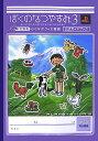 ぼくのなつやすみ3北国篇小さなボクの大草原公式ガイドブック