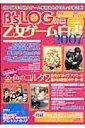 乙女ゲーム白書(2007)