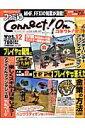 ファミ通connect! on(vol.12)