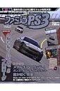 ファミ通PS3(vol.6)