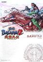 戦国basara 2英雄外伝公式ガイドブック
