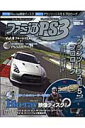 ファミ通PS3(vol.8)