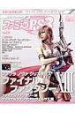 ファミ通PS3(vol.9)