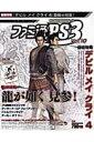 ファミ通PS3(vol.10)