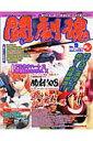 闘劇魂(vol.9)