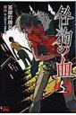 咎狗の血(5) [ 茶屋町勝呂 ]
