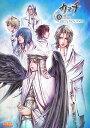 カヌチ白き翼の章公式ビジュアルファンブック