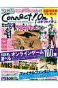 ファミ通connect! on(vol.27)