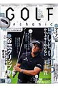 Golf mechanic(Vol.33)
